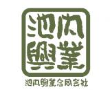 池内興業合同会社2